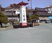 松島に来ました